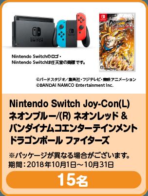 Nintendo Switch & ドラゴンボール ファイターズ/15名 期間:2018年10月1日〜10月31日
