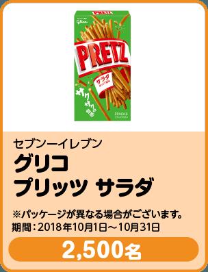 セブンーイレブン グリコ プリッツ サラダ/2,500名 期間:2018年10月1日〜10月31日