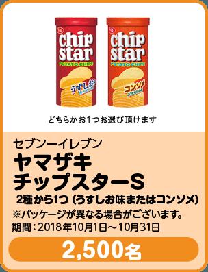 セブンーイレブン ヤマザキ チップスターS 2種から1つ/2,500名 期間:2018年10月1日〜10月31日