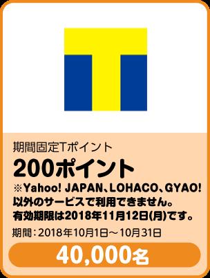 期間固定Tポイント 200ポイント/100,000名 期間:2018年10月1日〜10月31日
