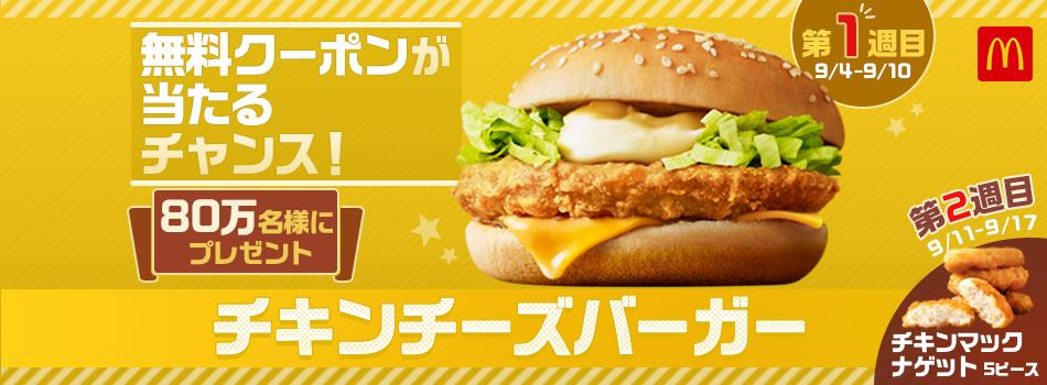 その場でマクドナルドの無料クーポンが当たる! Yahoo! JAPANアプリから参加しよう!