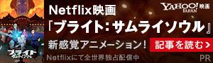 【PR】ウィル・スミス主演『ブライト』のスピンオフ!Netflix『ブライト:サムライソウル』は幕末舞台の時代劇×西洋ファンタジー!? 新感覚のアニメーションに注目!