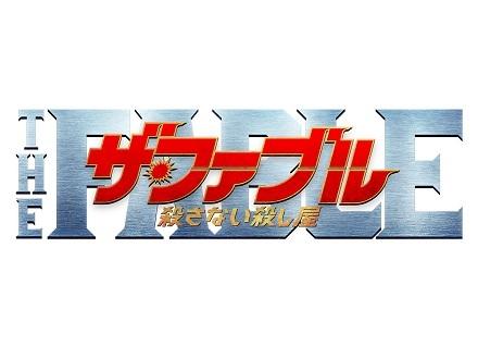 『ザ・ファブル 殺さない殺し屋』予告編