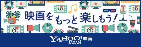 映画をもっと楽しもう!Yahoo! JAPAN 映画
