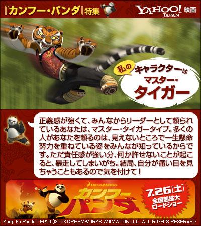 https://s.yimg.jp/images/movies/entertainment/event/2008/kf-panda/blog_img03.jpg