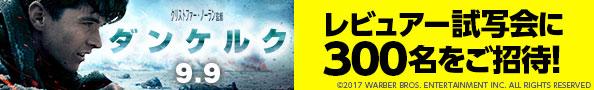 Yahoo!映画 - 『ダンケルク』レビュアー試写会