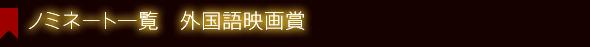 ノミネート一覧 外国語映画賞