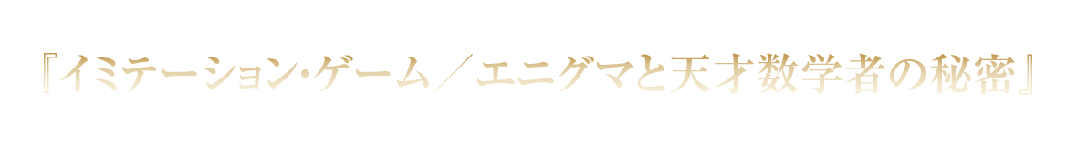 『イミテーション・ゲーム/エニグマと天才数学者の秘密』