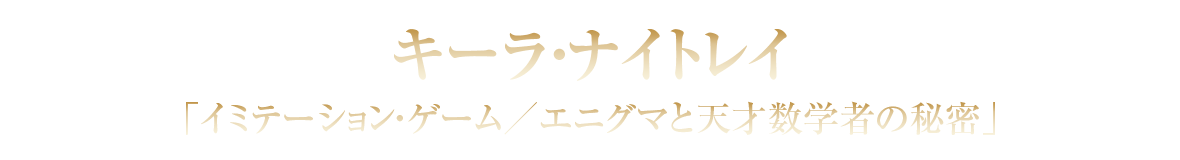 キーラ・ナイトレイ『イミテーション・ゲーム/エニグマと天才数学者の秘密』