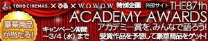 TOHO CINEMAS × ぴあ × WOWOW特別企画 アカデミー賞を、みんなで語ろう!豪華商品が当たるキャンペーン