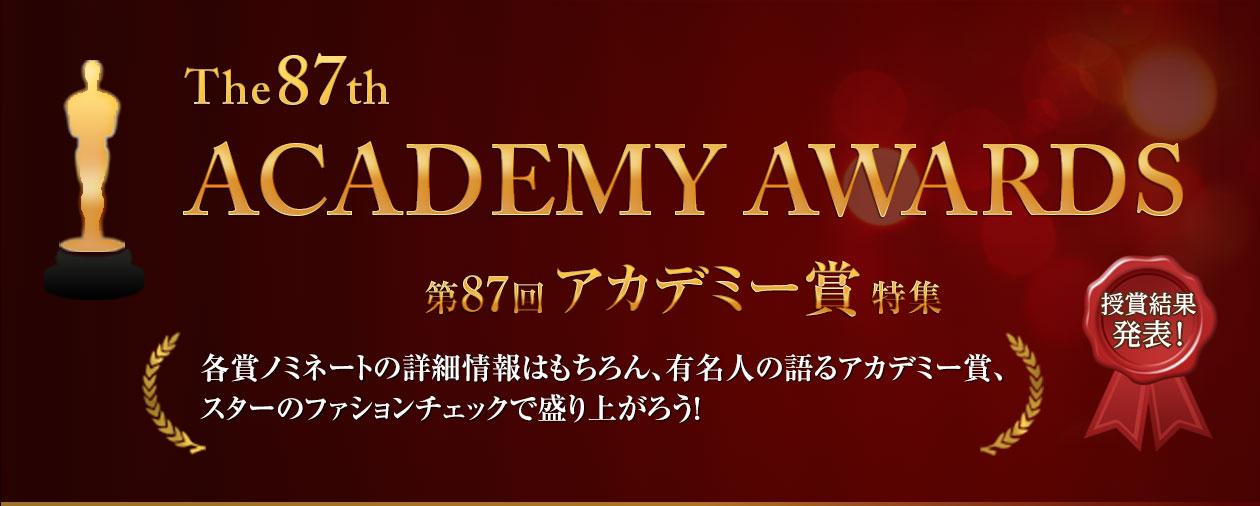 第87回 アカデミー賞 特集 2015 各賞ノミネートの詳細情報はもちろん、有名人の語るアカデミー賞、スターのファションチェックで盛り上がろう!