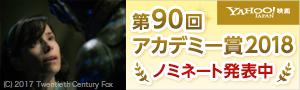 第90回アカデミー賞2018 ノミネート作品をチェック