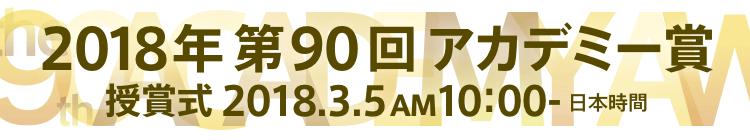 2018年第90回アカデミー賞 アカデミー賞ノミネート作品発表