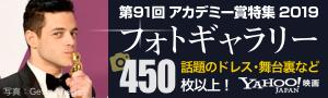 【アカデミー賞】フォトギャラリートップ
