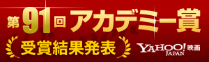 アカデミー賞:14.5-