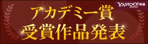 アカデミー賞 結果発表中