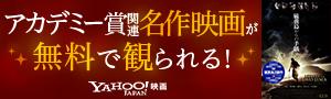 アカデミー賞関連名作映画が無料で観られる!