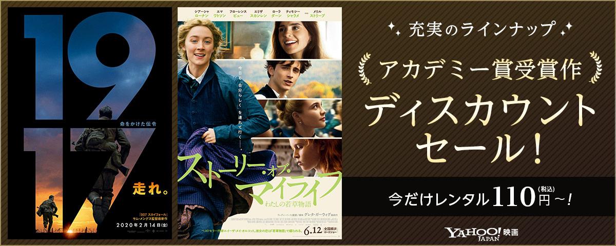 アカデミー賞受賞作 ディスカウントセール(Yahoo!映画)