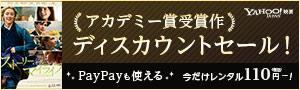 アカデミー賞特集 受賞作レンタル