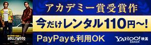 アカデミー賞関連作品が110円〜割引中!