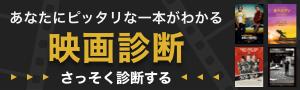 アカデミー賞特集 映画診断