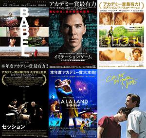 アカデミー賞過去受賞・ノミネート作品の名作映画