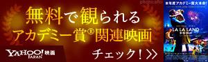 アカデミー賞関連の無料映画