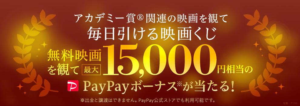 無料映画を観て最大15,000円相当のPayPayボーナス※が当たる!
