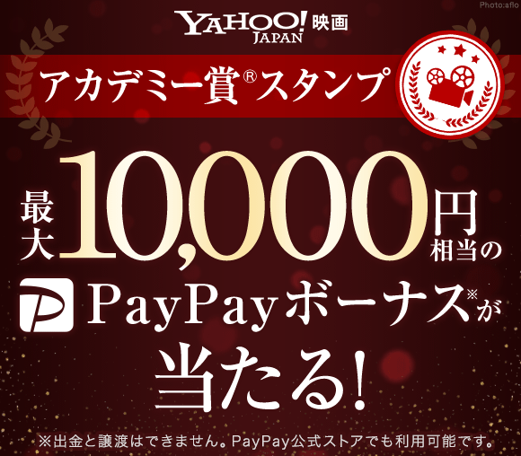 PayPayボーナスが当たる! アカデミー賞スタンプ