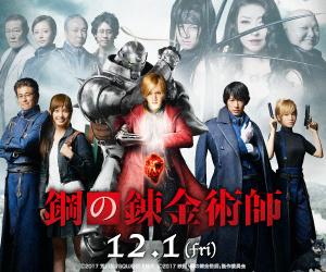 実写版『鋼の錬金術師』12月1日公開