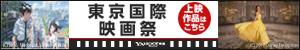 第30回東京国際映画祭2017 上映情報はこちら