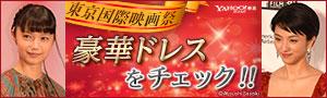 東京国際映画祭の映画鑑賞券プレゼント中!10月19日まで