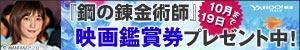 第30回東京国際映画祭2017 『鋼の錬金術師』など9作品の映画鑑賞券プレゼント中