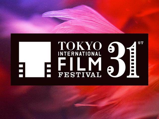 第31回東京国際映画祭2018 特集