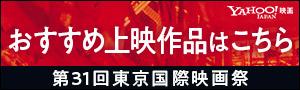 東京国際映画祭2018の上映作品を公開中!