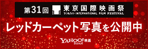 東京国際映画祭 レッドカーペット写真