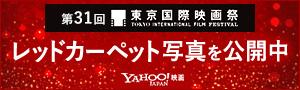 東京国際映画祭 レッドカーペットの写真