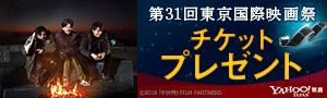 第31回東京国際映画祭の映画チケットプレゼント
