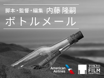 ショートフィルム『ボトルメール』