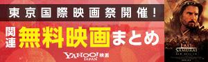 東京国際映画祭 無料映画