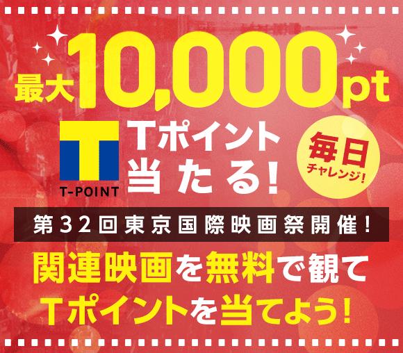 第32回東京国際映画祭開催! 関連映画を無料で観て最大1...