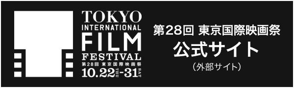 TOKYO INTERNATIONAL FILM FESTIVAL 第28回東京国際映画祭 公式サイト(外部サイト)