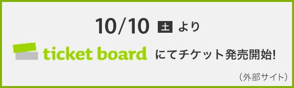 10/10(土)よりticket boardにてチケット発売開始!