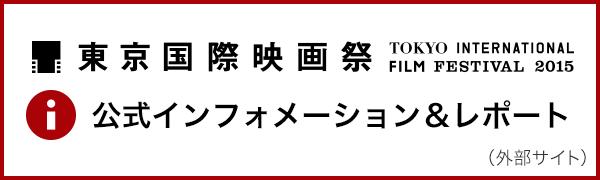 東京国際映画祭 公式インフォメーション&レポート