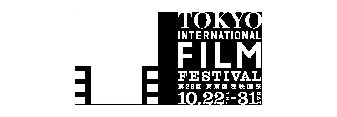 TOKYO INTERNATIONAL FILM FESTIVAL 第28回東京国際映画祭 10.22〜31