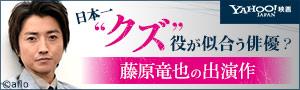 """日本一""""クズ""""役が似合う俳優?藤原竜也の出演作"""