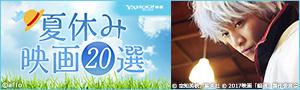 夏休み映画20選