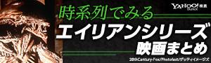 『エイリアン:コヴェナント』公開記念!時系列でみるエイリアンシリーズ映画まとめ