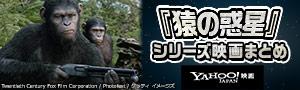 『猿の惑星:聖戦記』公開記念  全9作品コンプリートまとめ