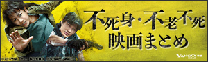 『亜人』公開記念! 不死身・不老不死映画まとめ